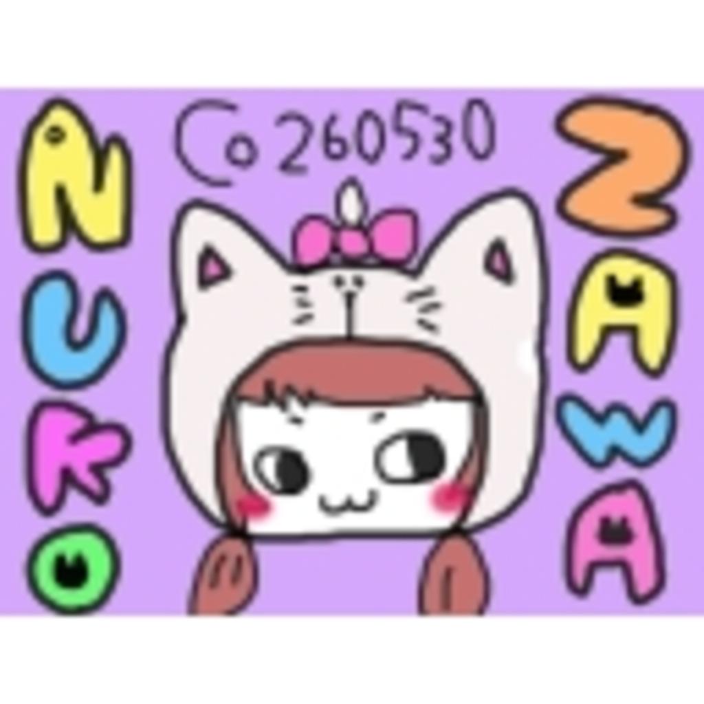 (*ёωё)猫澤による猫生、はーじまーるよー(ёωё*)