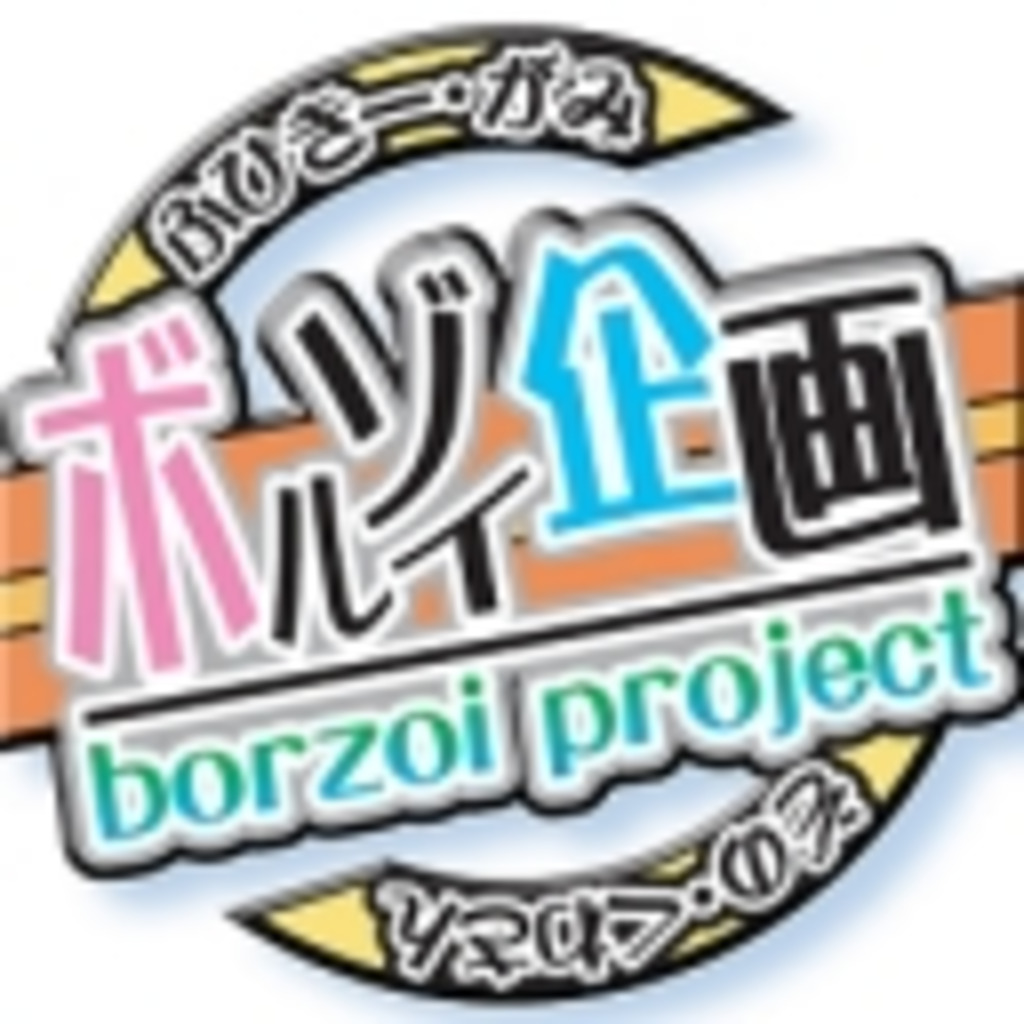 ボルゾイ企画を応援するコミュニティ
