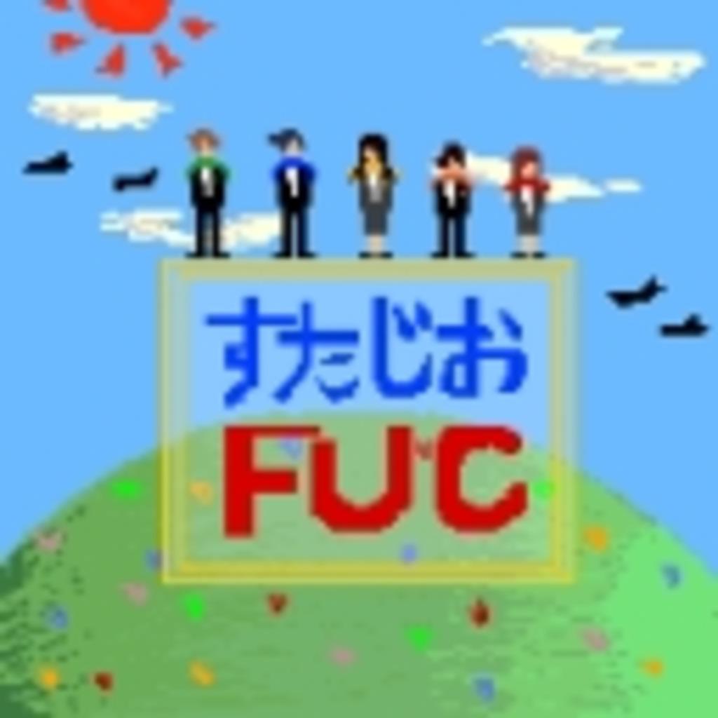 すたじおFUCのスタジオ