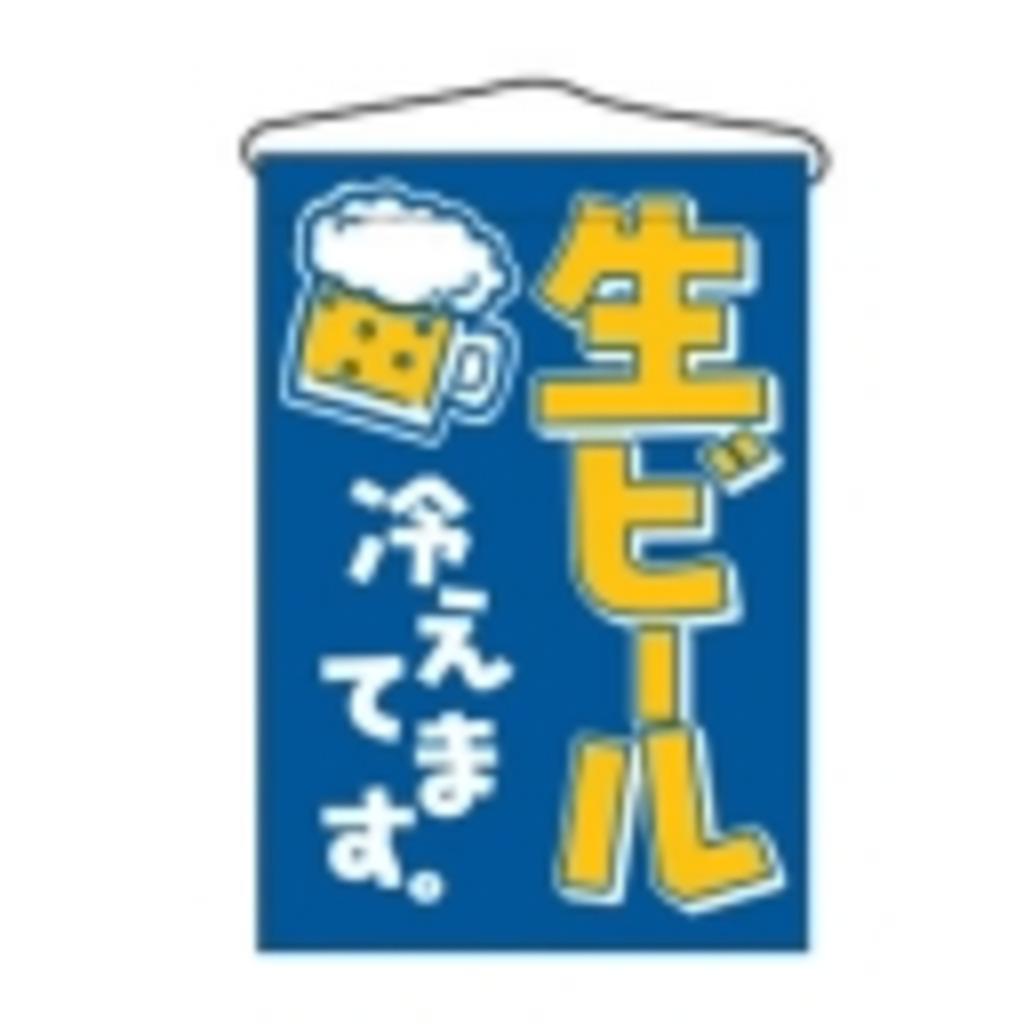 酔っ払い系女子の生ビール冷えてます。