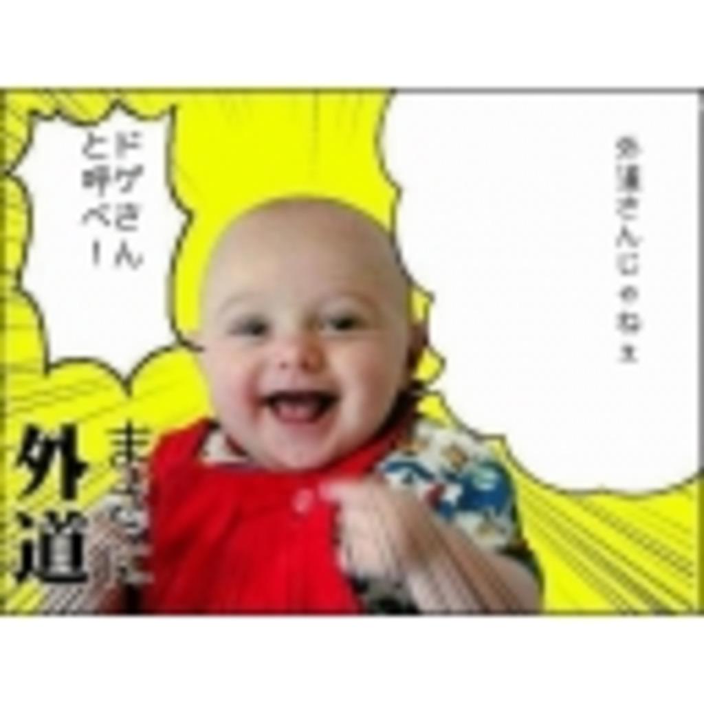 外道会(´_ゝ`)