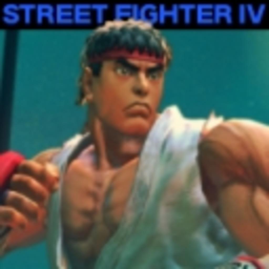 スーパーストリートファイターIV【SUPER STREET FIGHTER IV】