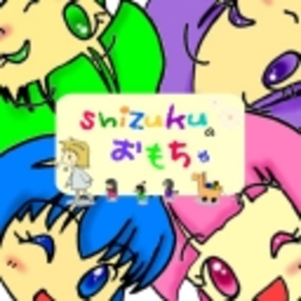 shizukuのおもちゃ