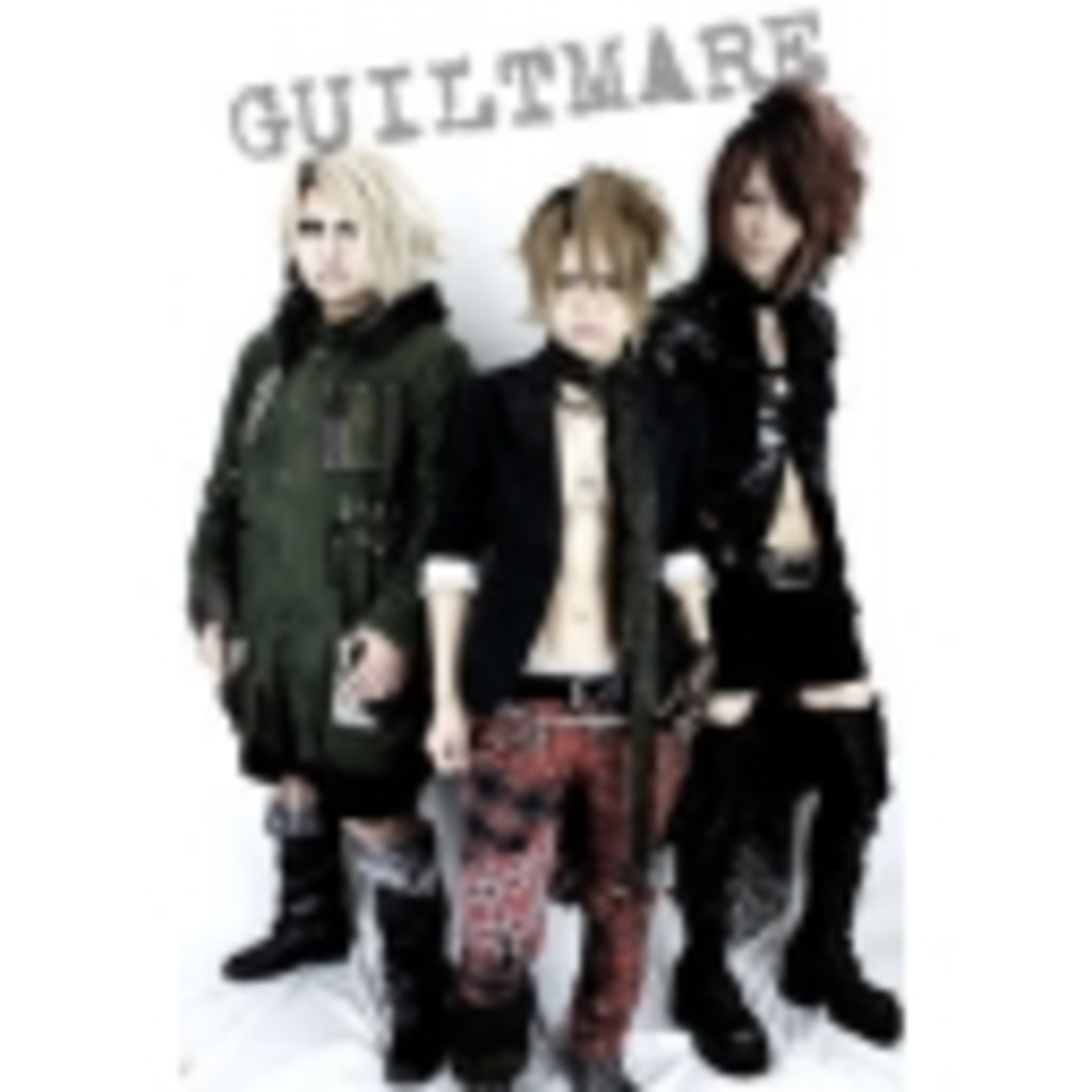 【Guiltmare通信】