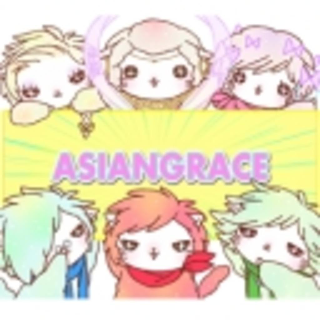 ★ASIAN GRACEチャンネル★
