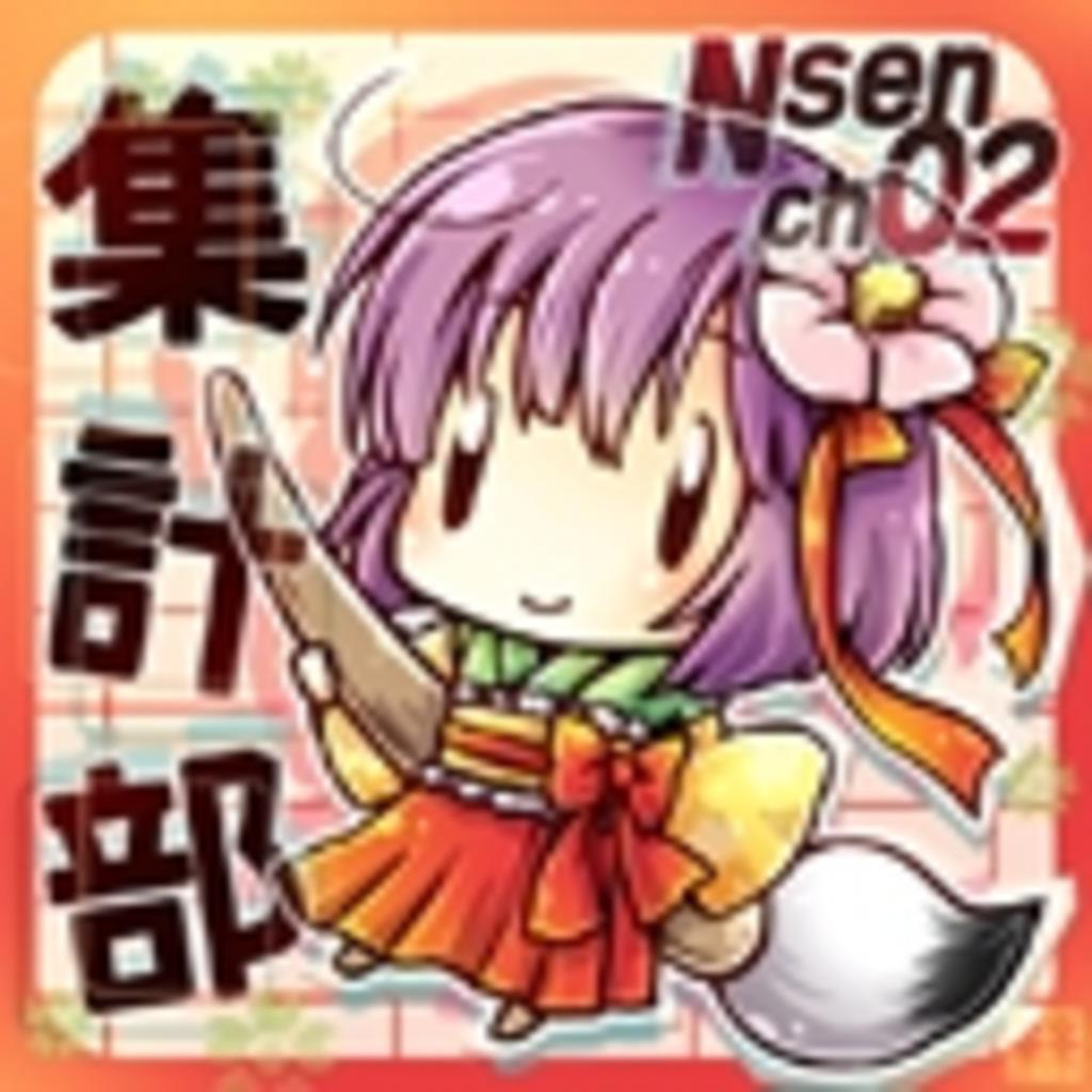 Nsen02ch集計部