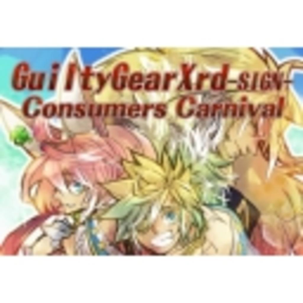 GuiltyGearXrd Consumers Carnival
