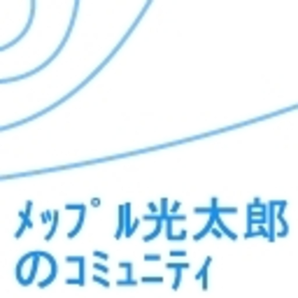 メップル光太郎のコミュニティ