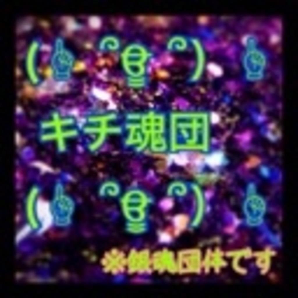 (☝ ՞ਊ ՞)☝キチ魂団(☝ ՞ਊ ՞)☝