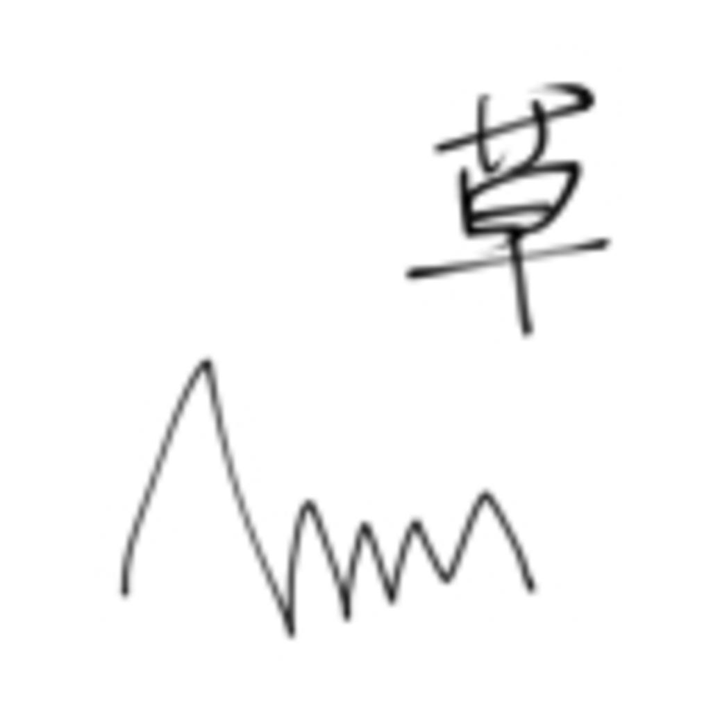ポジ山のコミュニティ(仮)