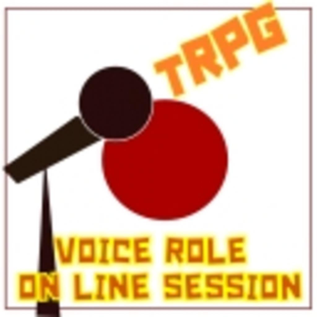 TRPG ロール&ボイス(仮)