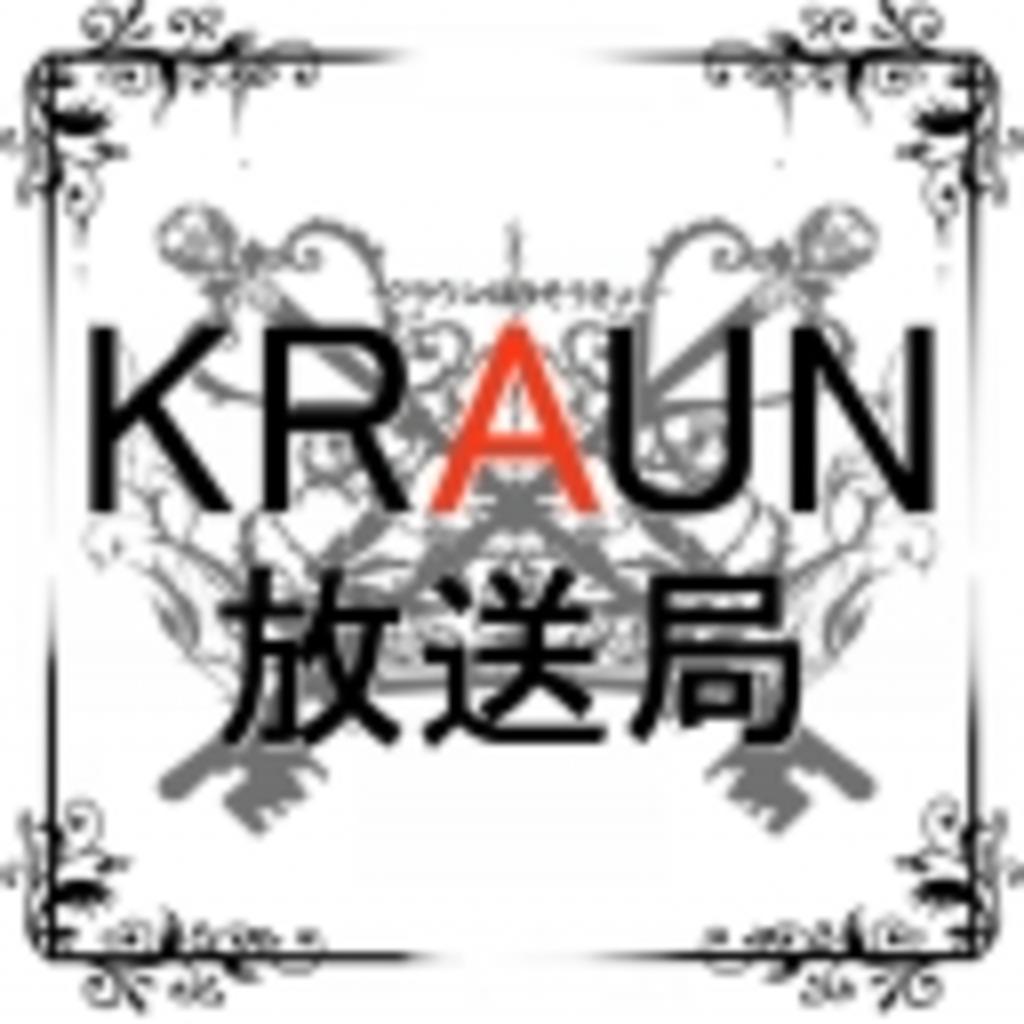 ◆KRAUN放送局◆