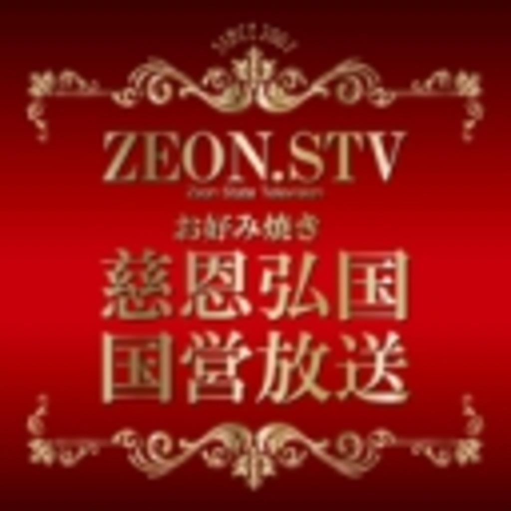 ZEON.STVこちらお好み焼き慈恩弘国国営放送です