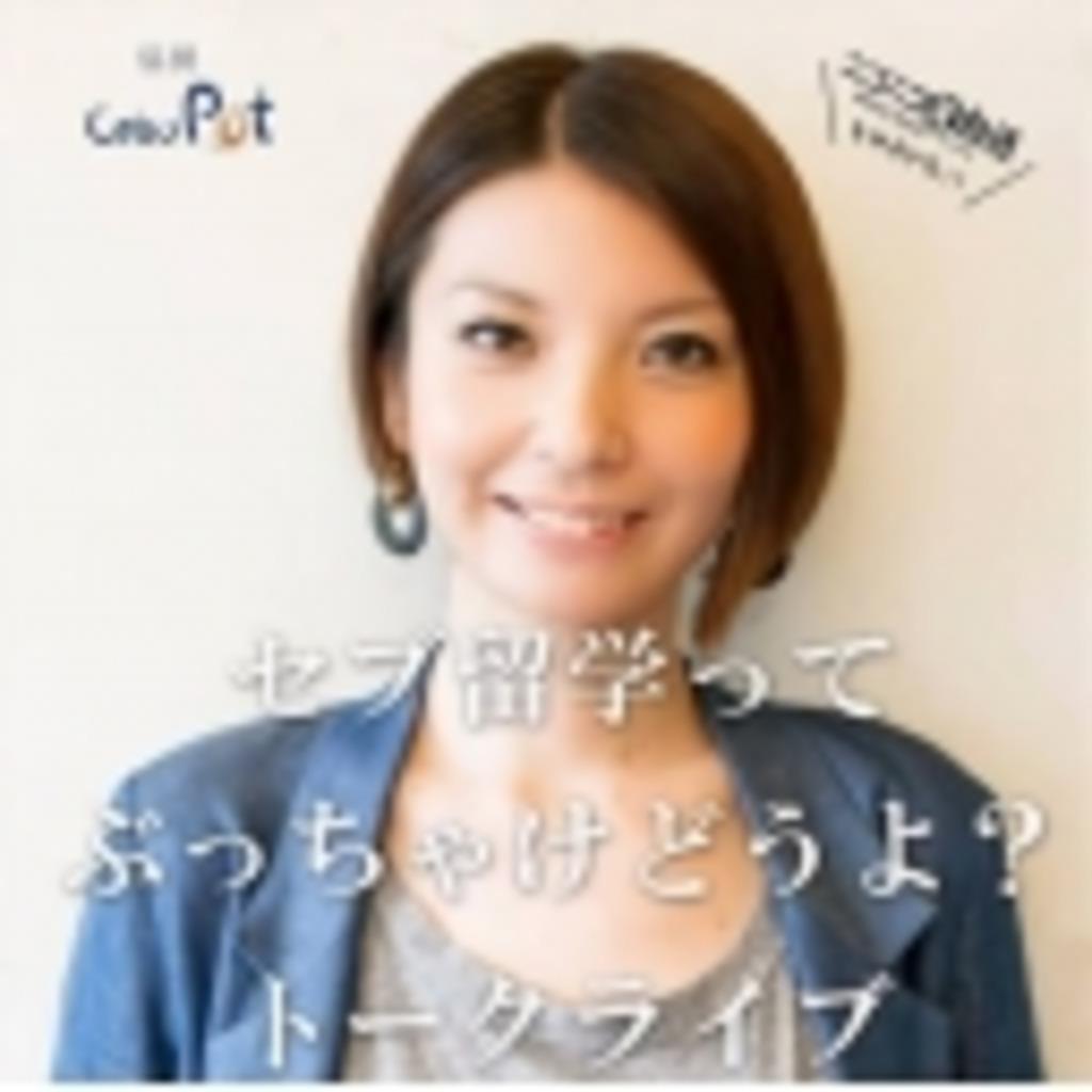 平セブ(トークライブinCebu実行委員会)