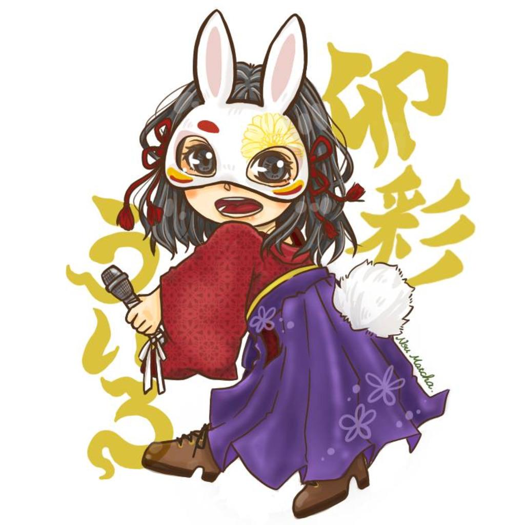 卯彩_uiroこみゅ_(・×・_∪⌒)ο