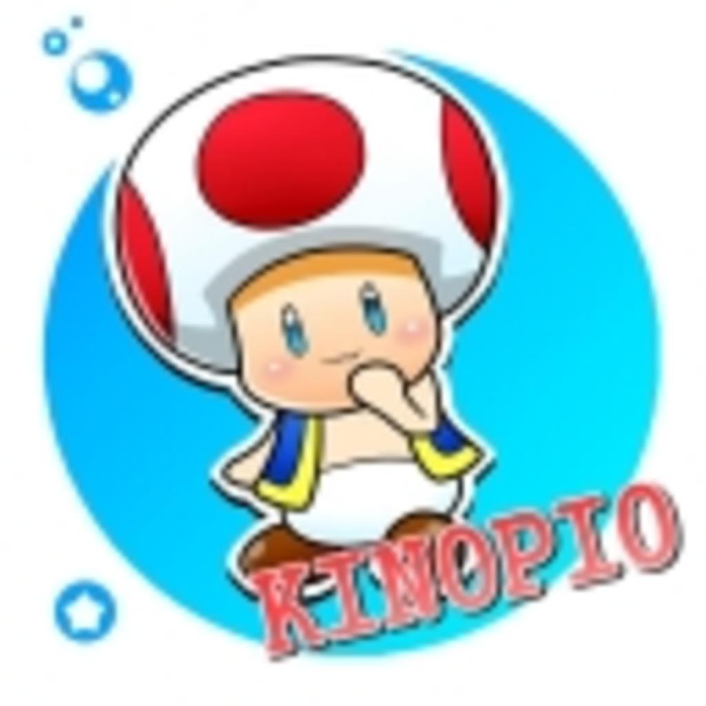 キノピオはかわいい