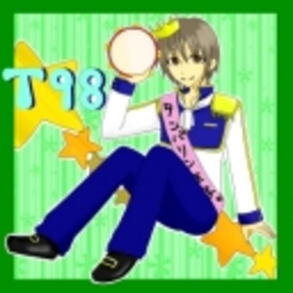 【T98】日本の主食をちくわにする会【Welcome!!】