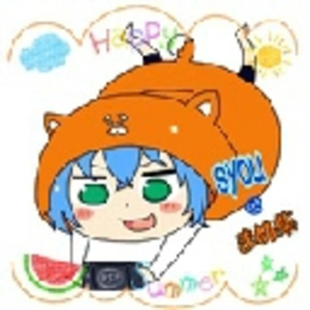 こんちくsyouタイムっっ!!!