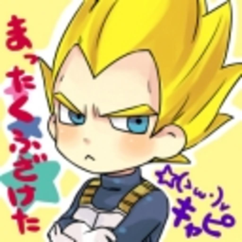 おつ☆(ゝω・)vキャピ