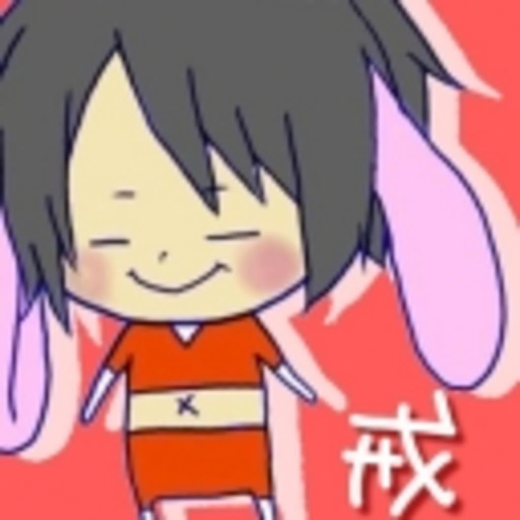 ヽ(*`□´*)/ * Smile Factory * ~戒と愉快な仲間達~