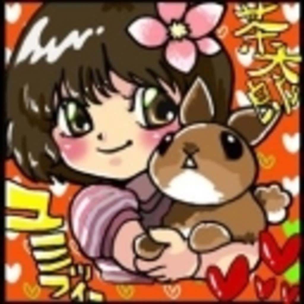 ユミッフィー☆ふぁんくらぶ