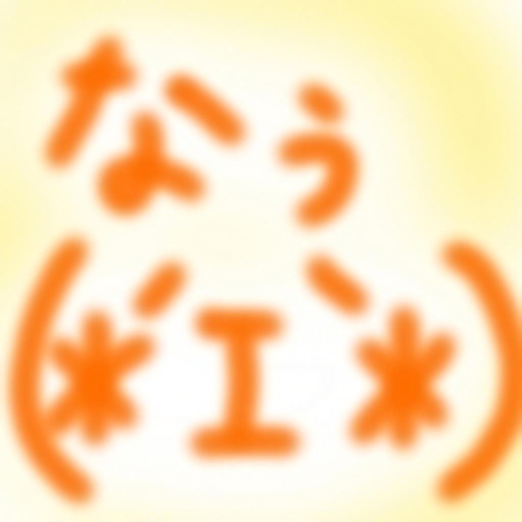 なぅのまったりコミュ(*´ェ`*)