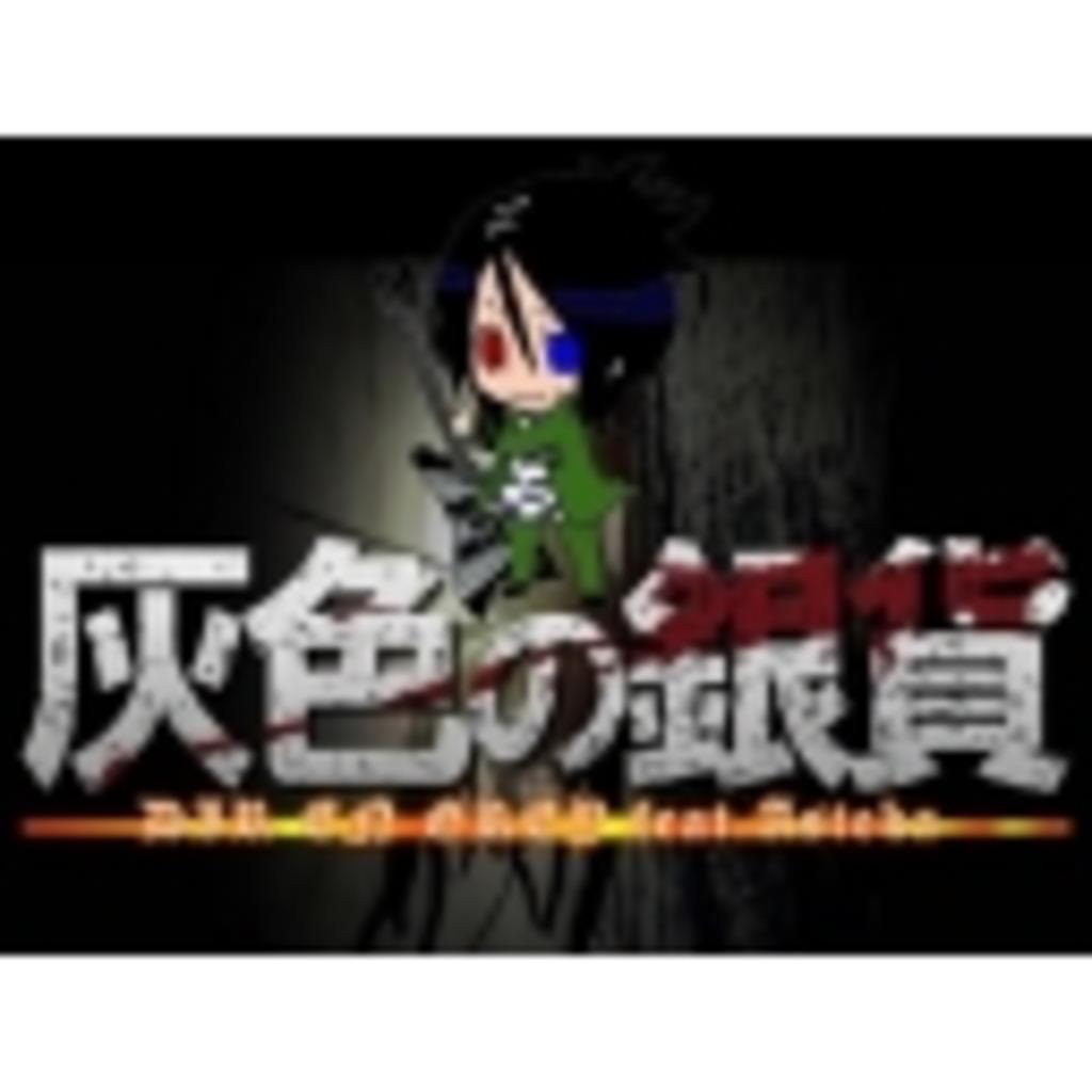 ☆★ーa knotーあすてか☆の灰色銀貨チャンネル☆★
