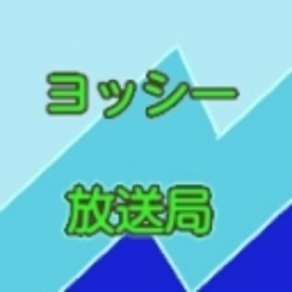 ヨッシーのゲーム部屋(^_-)-☆