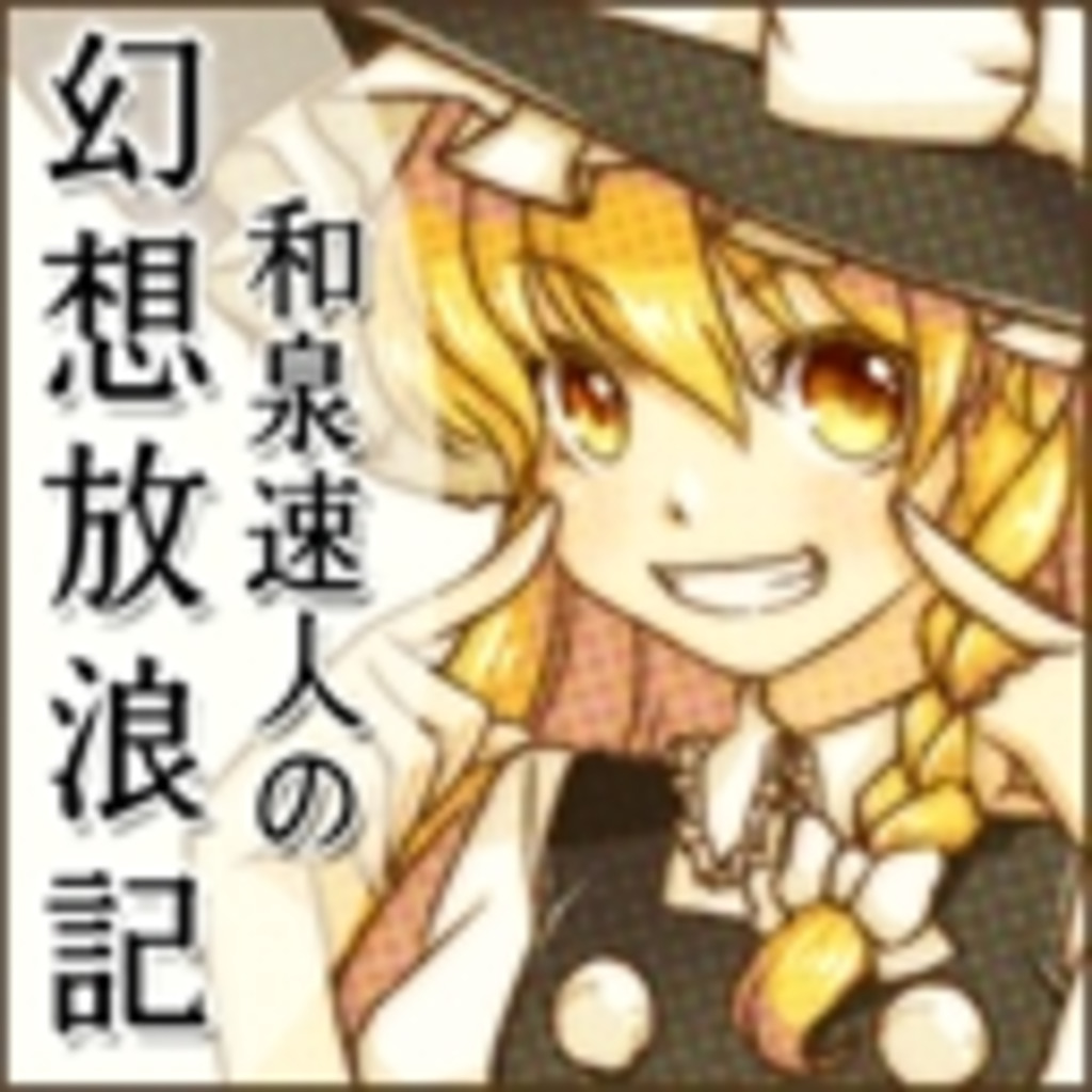 和泉速人の幻想放浪記