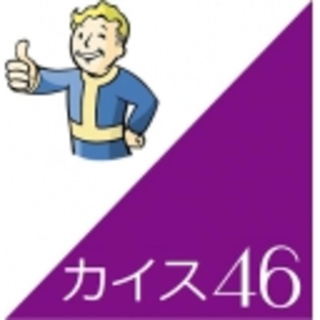 カイス46のコミュニテイ