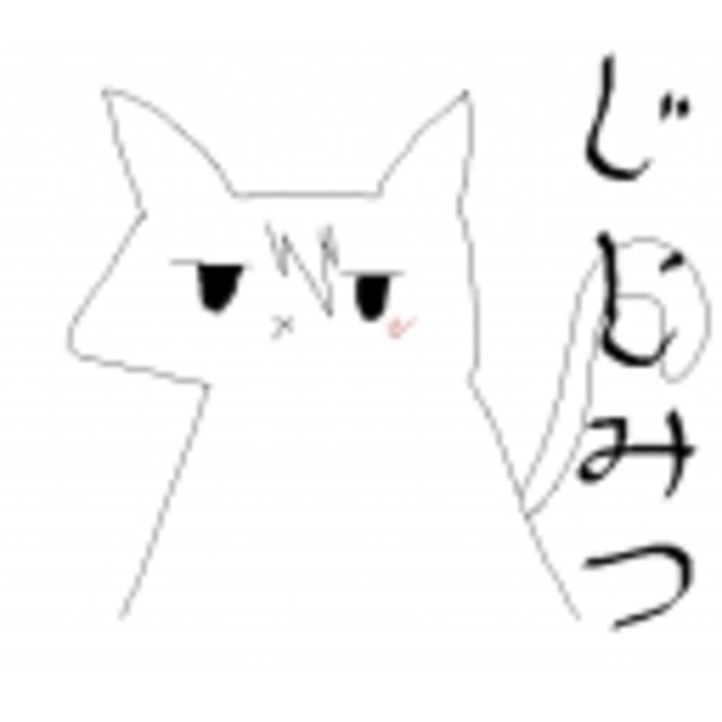 じじみつが雑談してくコミュぅぅぅううう!!!