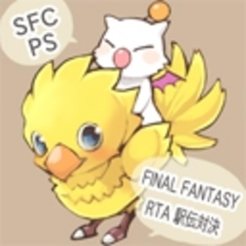 FINAL FANTASY RTA 駅伝対決 サブサブ