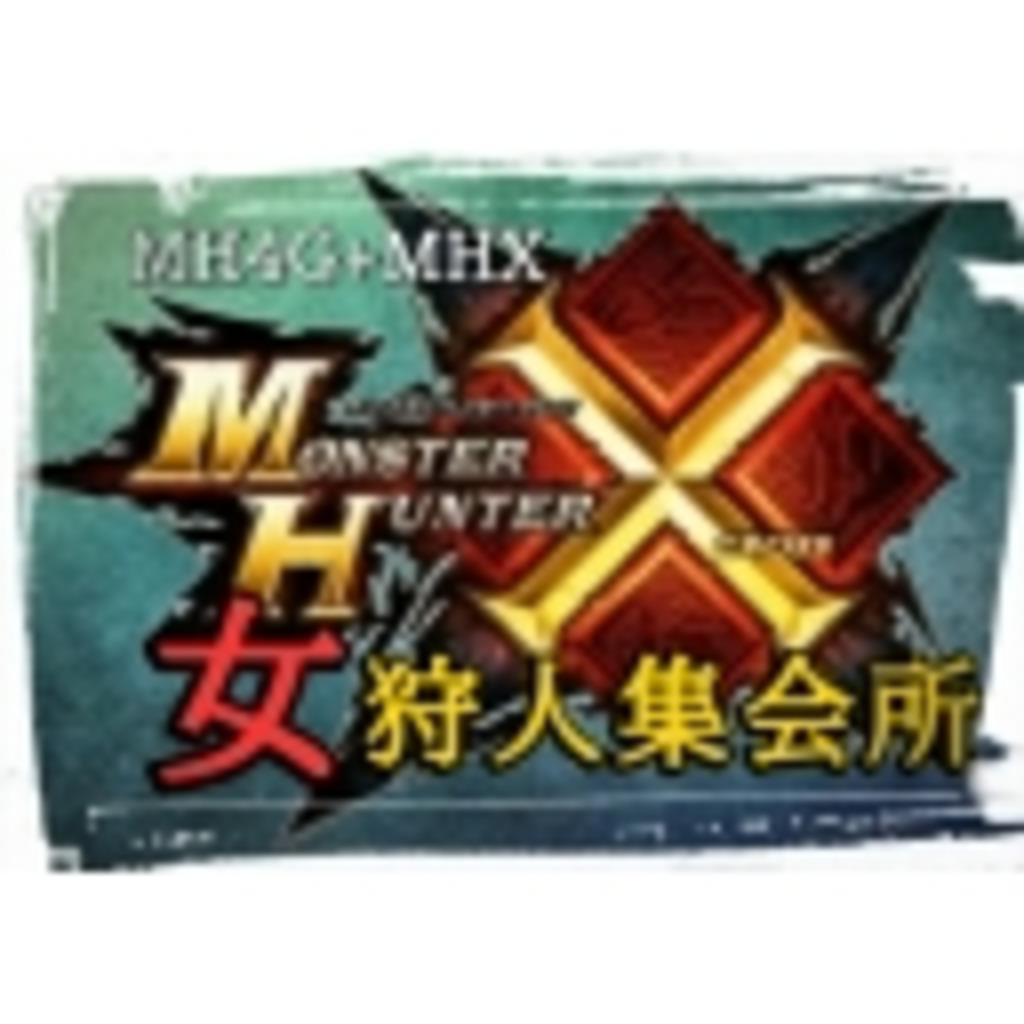 女狩人集会所 MH4G+MHX