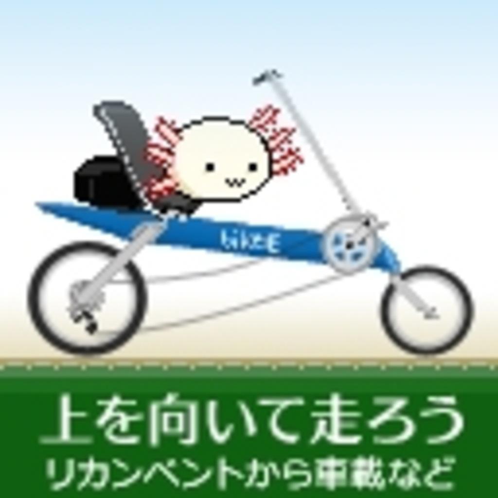 上を向いて走ろう 〜リカンベント自転車で車載配信など〜 ∋・−・∈
