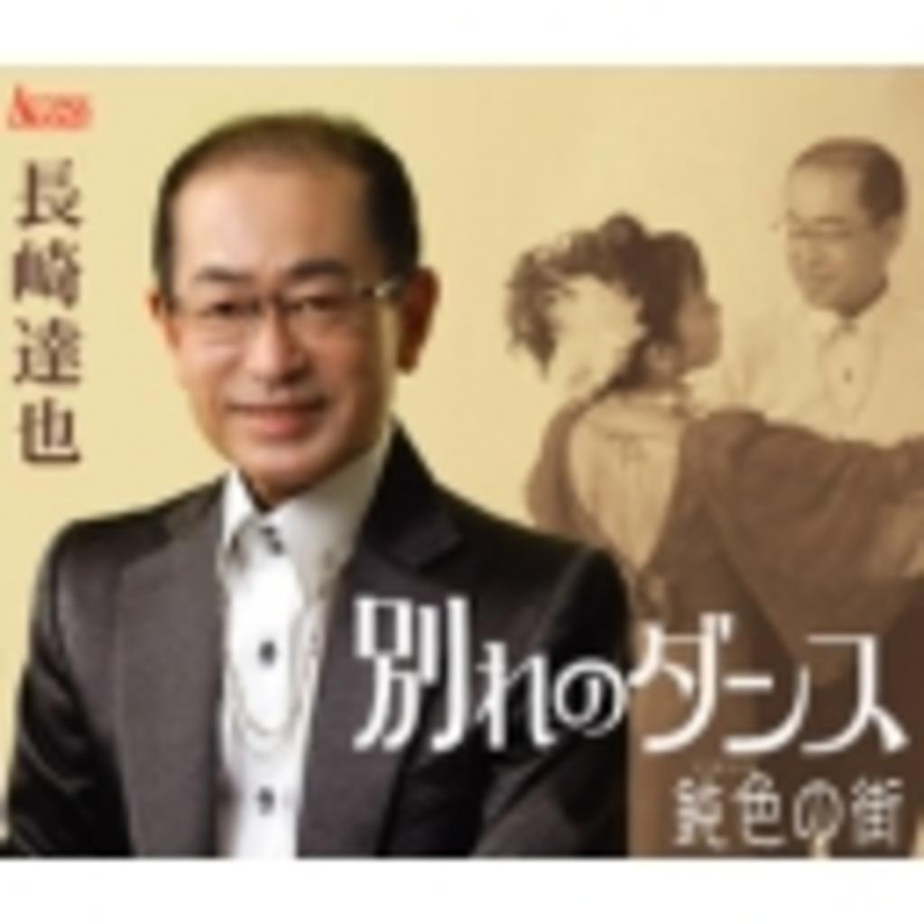 演歌歌手 長崎達也チャンネル