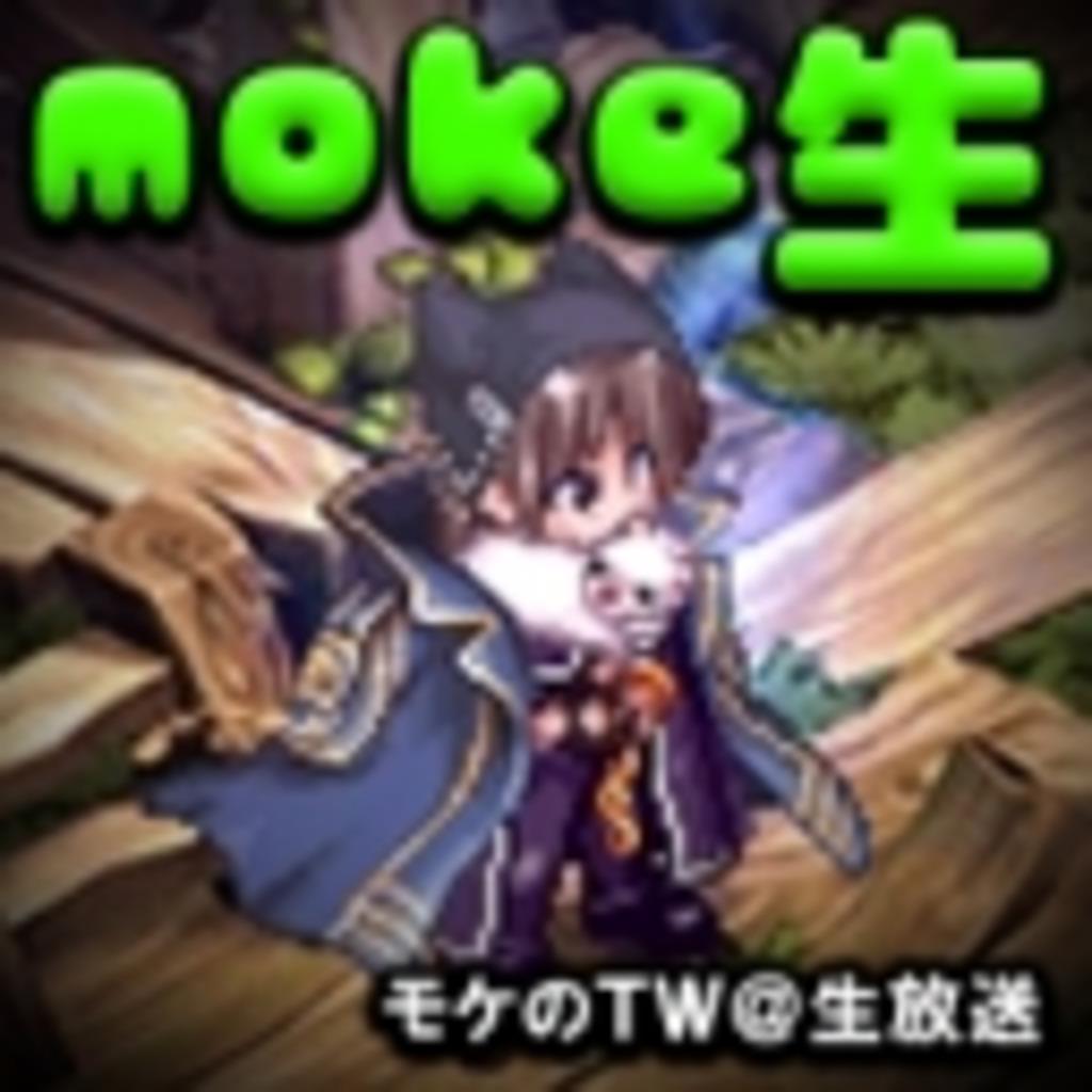 モケのTW@生放送