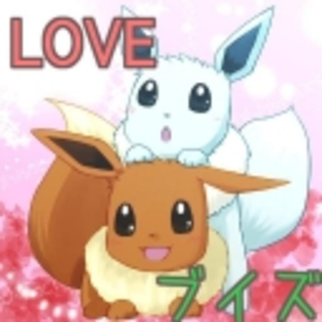 LOVE ブイズ