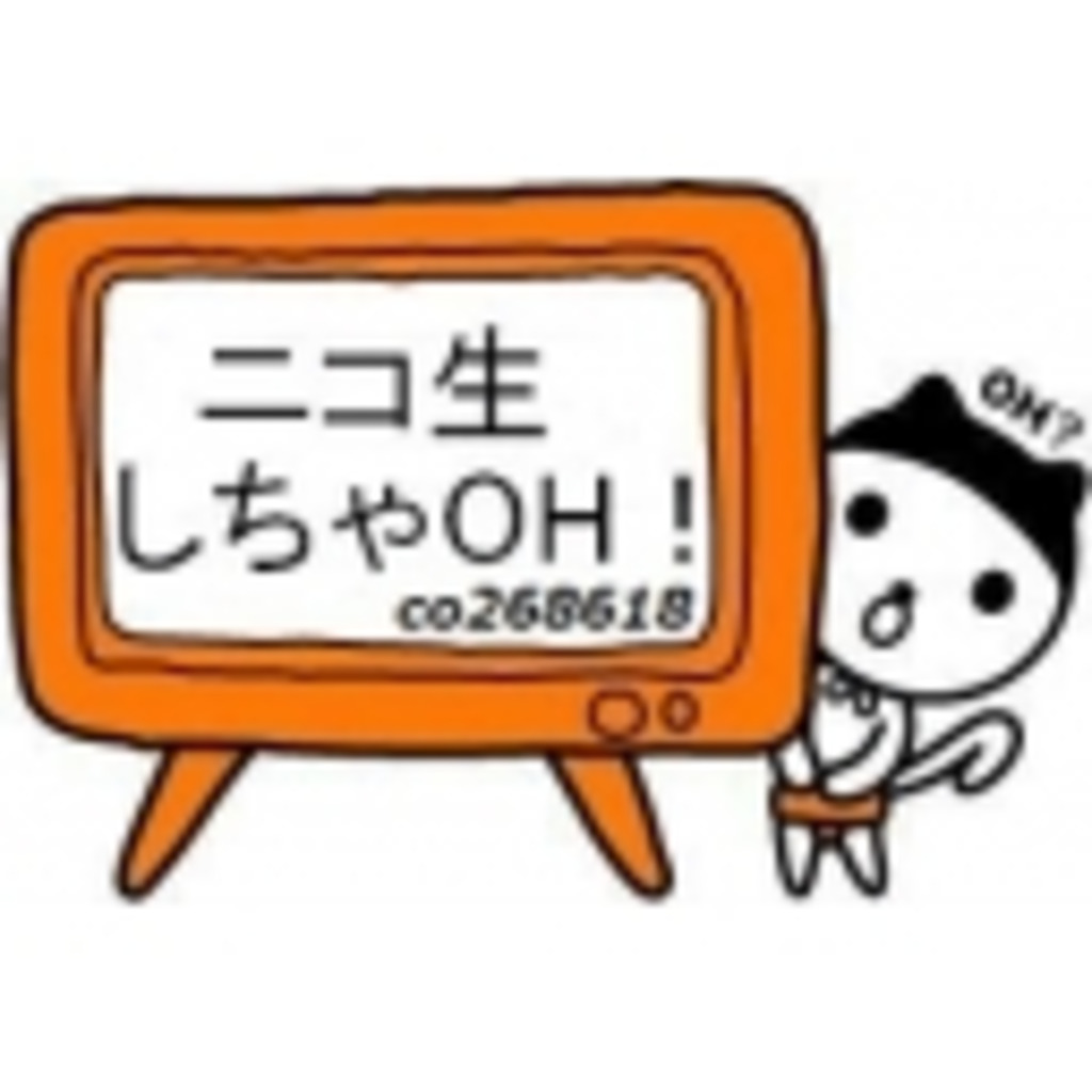 ニコ生しちゃOH!