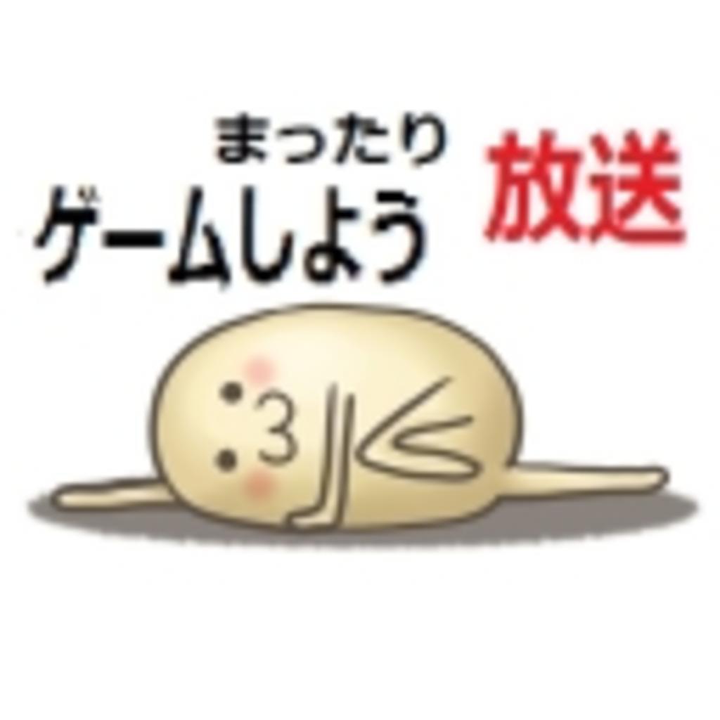 _(:3」∠)_まったりゲームしよう_(:3」∠)_