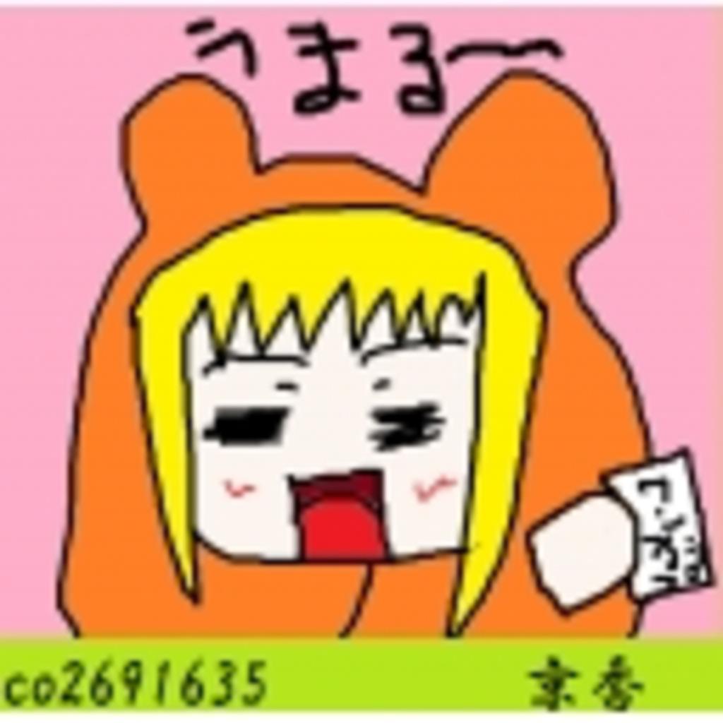 京香さん今日ものんびりまったり放送