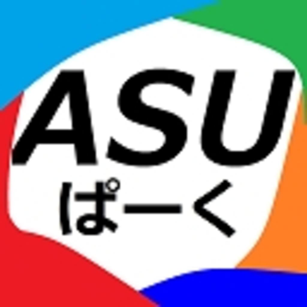 A-ASUパーク