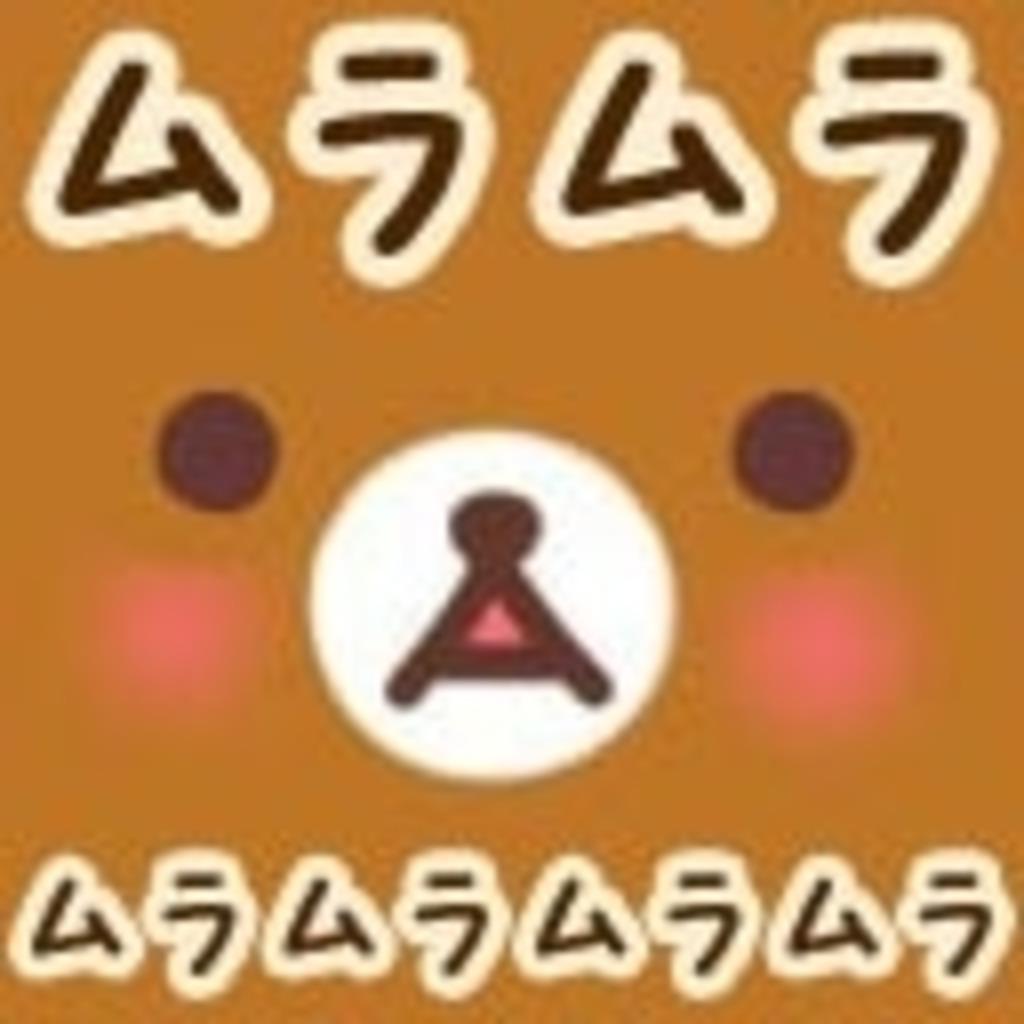 (つω`*)ニコニコinムラムラ(つω`*)