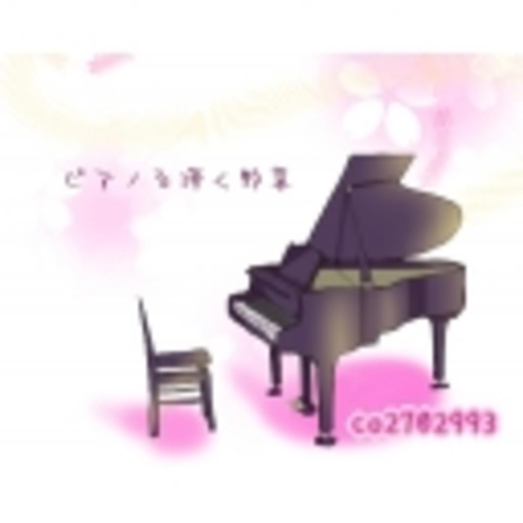 ピアノを弾く野菜