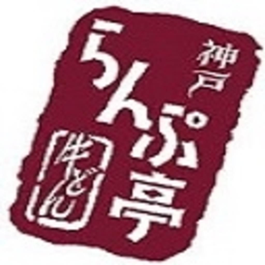らんぷ亭-RO支部-