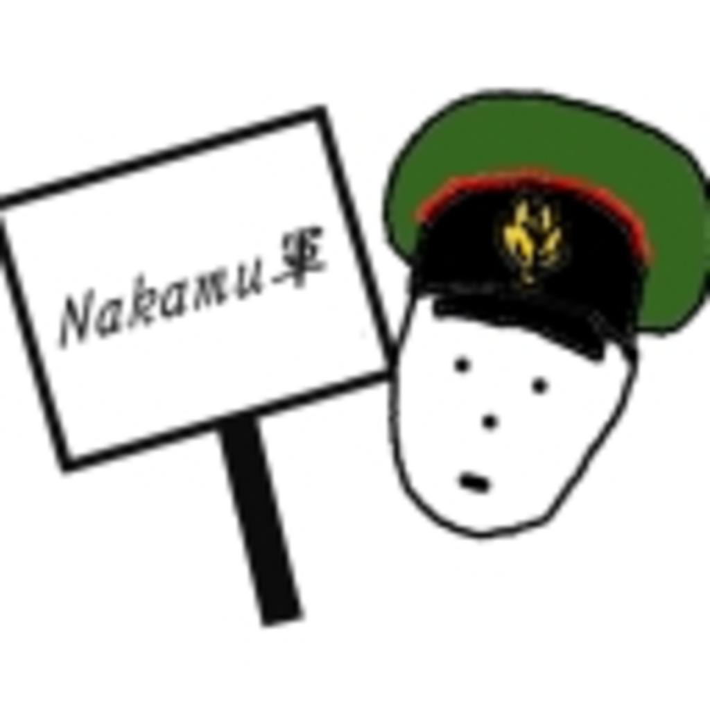 Nakamu軍