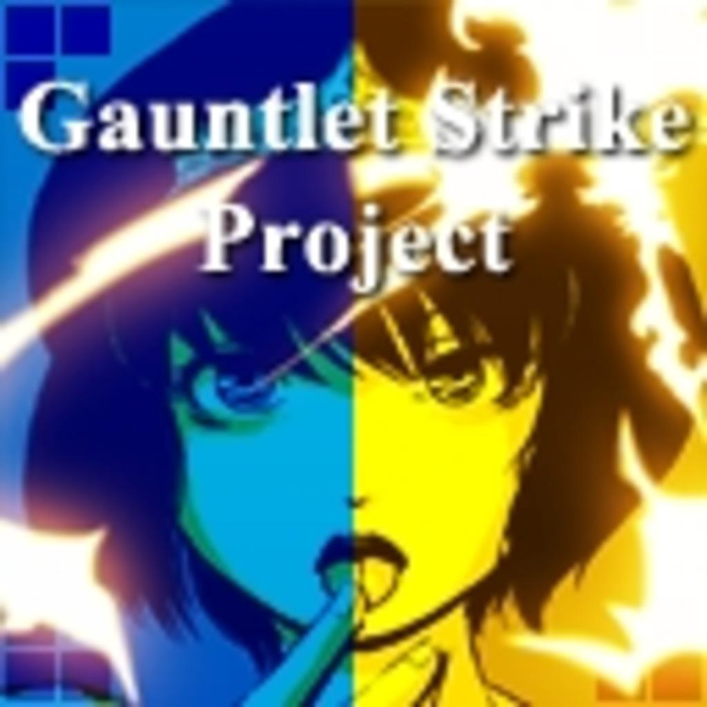 【Gauntlet Strike Project】アクションゲームを作ります / 時々ゲーム配信