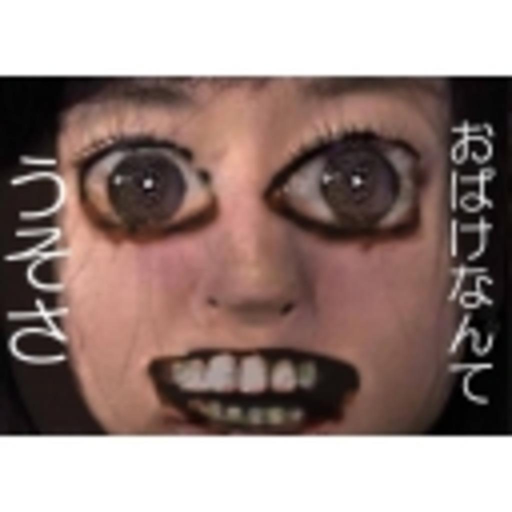 恐怖トラウマ狂気鬱動画コミュ