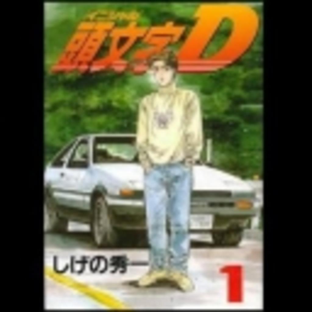 [元祖コミュ]熱く雑談!!スポーツカー☆国産限定☆走り屋コミュ