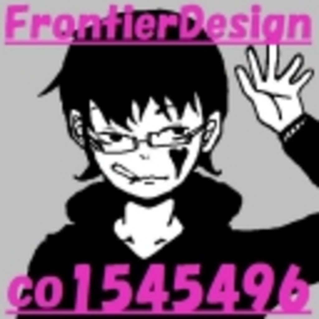 【Frontier】フロンティア・デザイン【Design】3rd
