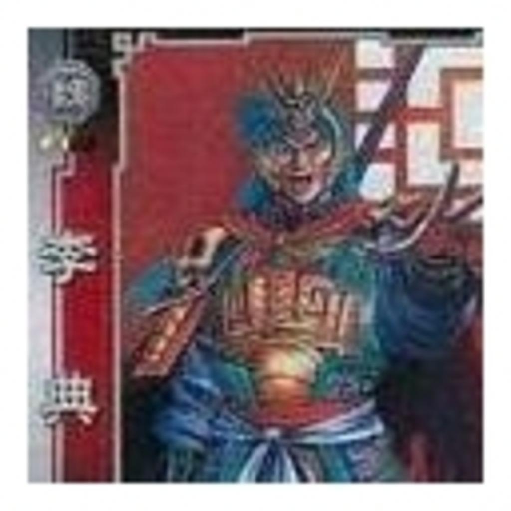 三国志大戦本スレ(maxi本スレコミュ)
